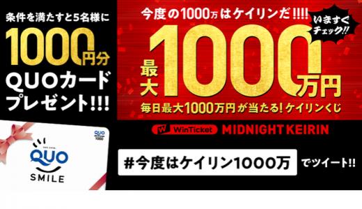 [WinTicket] ケイリンくじ Twitterキャンペーン | 2019年9月22日(日)23:59 まで