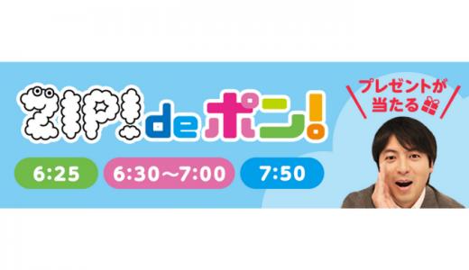 [ZIP!] ZIP! de ポン! プレゼント QUOカード3000円分が当たる! | 応募締切2019年9月16日(月) 正午 まで