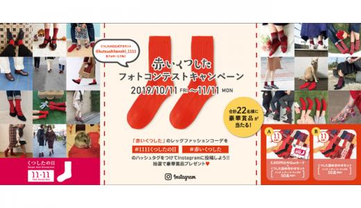 [日本靴下協会] 赤いくつしたフォトコンテストキャンペーン | 2019年11月11日(月) まで