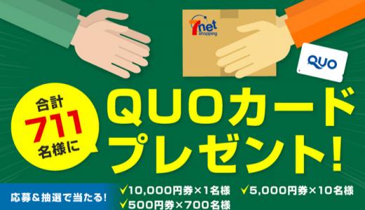 [セブン-イレブン] セブン-イレブン受取りでQUOカードが当たるキャンペーン | 2019年11月23日(土) まで