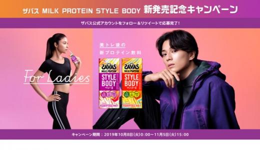 [明治] ザバス MILK PROTEIN STYLE BODY 新発売記念キャンペーン | 2019年11月5日(火)15:00 まで