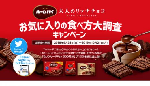 [不二家] 大人のリッチチョコ お気に入りの食べ方大調査キャンペーン | 2019年10月21日(月)23:59まで
