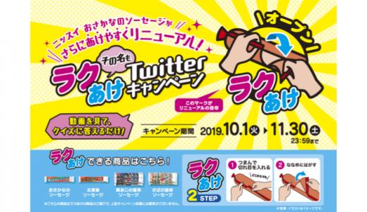 [ニッスイ] ニッスイおさかなのソーセージがさらにあけやすくリニューアル!その名も「ラクあけ」Twitterキャンペーン | 2019年11月30日(土)23:59まで