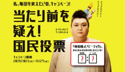 [亀田製菓] 私、亀田を変えたいの。キャンペーン!当たり前を疑え!国民投票 | 2019年11月27日(水)まで