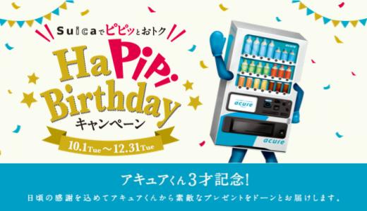[JR東日本ウォータービジネス] Suicaでピピッとおトク!HaPiPi Birthdayキャンペーン「Suicaでピピッと購入特典」 | 2019年12月31日(火)まで