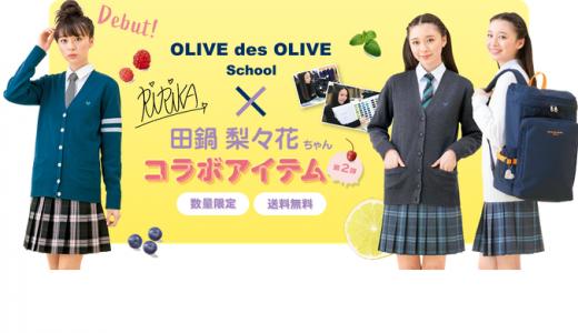 [トンボ] 「OLIVE des OLIVE School × 田鍋梨々花ちゃんコラボアイテム」抽選でQUOカードが当たる!プレゼントキャンペーン | 2019年11月29日(金)まで