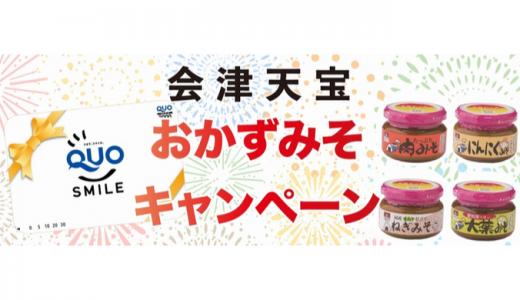 [会津天宝] 会津天宝 おかずみそQUOカードプレゼントキャンペーン | 2020年5月末日 まで