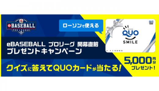 [KONAMI] eBASEBALL プロリーグ開幕直前プレゼントキャンペーン | 2019年10月28日(月)12:00 まで