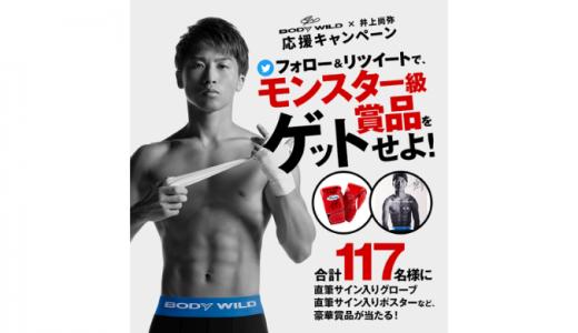[GUNZE] BODY WILD×井上尚弥選手応援キャンペーン フォロー&リツイートで、モンスター級賞品をゲットせよ! | 2019年11月14日(木)23:59 まで