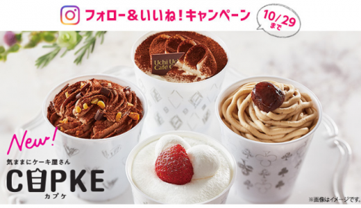 [ローソン] Instagramで「CUPKE」をフォロー&いいね!してQUOカード10,000円分を当てよう! | 2019年10月29日(火)23:59 まで