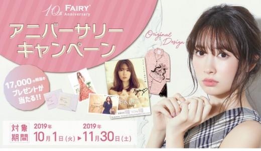 [FAIRY] ~FAIRY 10th Anniversary~ 豪華プレゼントが当たるキャンペーン | 2019年11月30日(土) まで