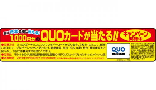 [フルタ製菓] どでかばーチョコを買って1,000円分のQUOカードが当たる!!プレゼントキャンペーン | 2019年11月末日 まで