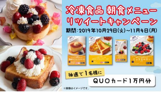 [ローソン] QUOカード10,000円分が当たる!冷凍食品 朝食メニューリツイートキャンペーン  | 2019年11月4日(月) まで