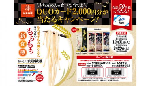 [はくばく] もち麦めんを食べて当てよう QUOカード2,000円分が当たるキャンペーン | 2020年2月29日(土)当日消印有効 まで