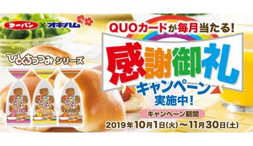 [第一パン] QUOカードが毎月当たる! 感謝御礼キャンペーン | 2019年11月30日(土) まで