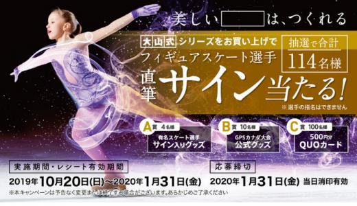 [大山式] フィギュアスケートGPS応援キャンペーン | 2020年1月31日(金) まで