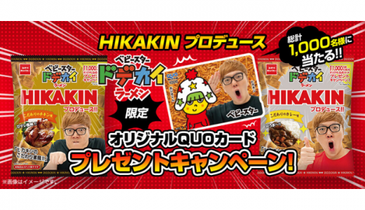 [おやつカンパニー] HIKAKINプロデュースオリジナルQUOカードプレゼントキャンペーン | 2020年2月29日(土) まで
