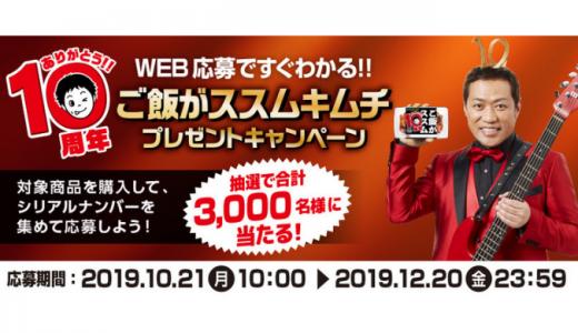 [ピックルス] WEB応募ですぐわかる!!ご飯がススムキムチプレゼントキャンペーン | 2019年12月20日(金)23:59 まで