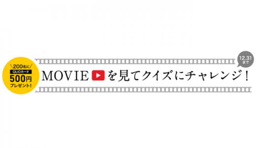 [全国軽自動車協会連合会] MOVIEを見てクイズにチャレンジ! | 2019年12月31日(火) まで