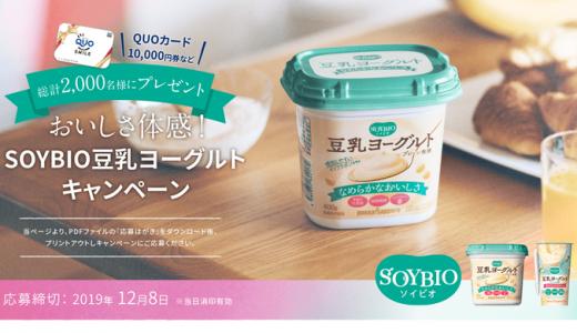 [ポッカサッポロ] おいしさ体感! SOYBIO豆乳ヨーグルトキャンペーン | 2019年12月8日(日) まで