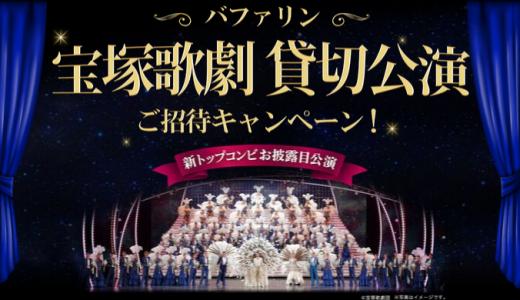 [バファリン] 宝塚歌劇 貸切公演ご招待キャンペーン | 2020年1月6日(月) まで
