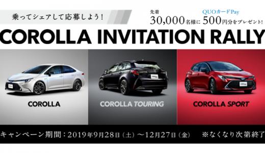 [TOYOTA] 乗ってシェアして応募!COROLLA INVITATION RALLY | 2019年12月27日(金) まで