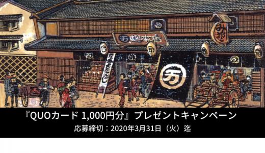 [マルマン] マルマン無添加生みそ(赤・白) 総額100万円 『QUOカード1,000円分』 1,000名様プレゼントキャンペーン | 2020年3月31日(火)まで