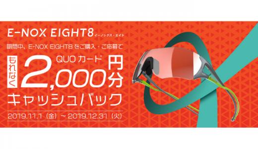 [山本光学] SWANS E-NOX EIGHT8 キャッシュバックキャンペーン | 2019年12月31日(火)当日消印有効