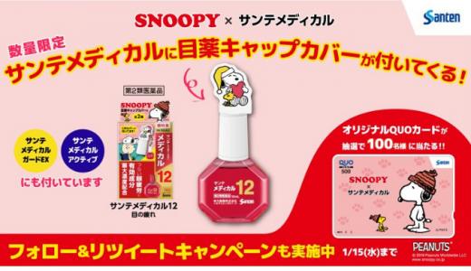[参天製薬] SNOOPY×サンメディカル オリジナルQUOカードが当たる!フォロー&リツイートキャンペーン | 2020年1月15日(水)まで