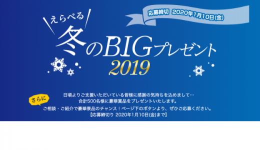 [ポラス]冬のBIGプレゼント 2019キャンペーン | 2020年1月10日(金)23:59まで