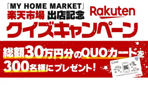 [日本ユニシス] 「MY HOME MARKET」楽天市場出店記念クイズキャンペーン | 2019年12月27日(金)23:59まで