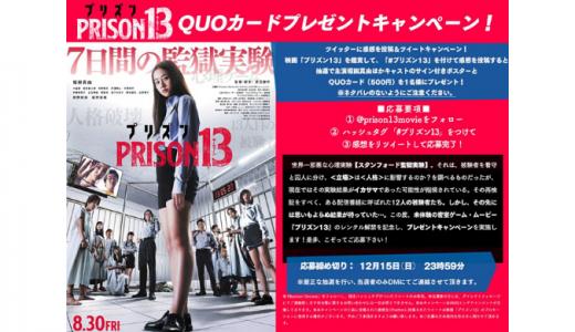 [AMGエンタテインメント] 映画「プリズン13」QUOカードプレゼントキャンペーン | 2019年12月15日(日)23:59まで