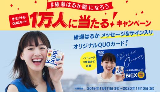 [グリコ] #綾瀬はるか腸になろうキャンペーン | 2020年1月10日(金) まで