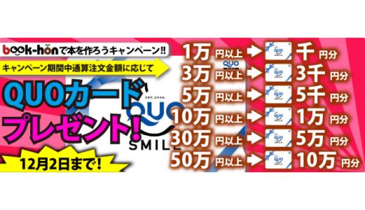 [イシダ印刷] 最高10万円分のクオカードプレゼント! | 2019年12月2日(月) まで