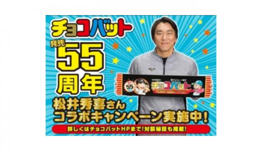 [三立製菓] チョコバット発売55周年キャンペーン | 2020年3月31日(火) まで