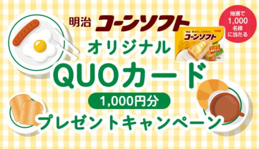 [コーンソフト] 明治コーンソフト オリジナルQUOカードプレゼントキャンペーン | 2020年1月16日(木) まで