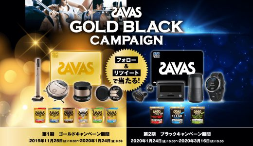 [明治] ザバス ゴールド・ブラックキャンペーン | 2020年3月16日(月)15:00 まで