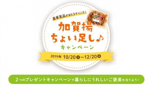 [スギヨ] 加賀揚ちょい足し♪キャンペーン | 2019年12月20日(金) まで