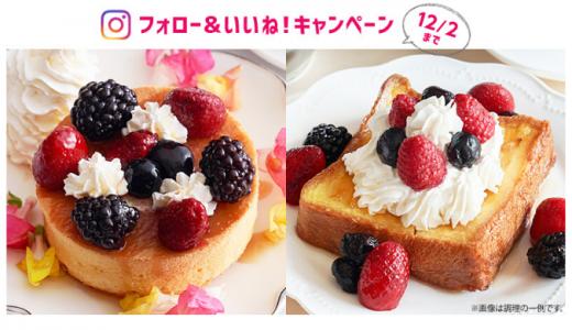 [ローソン] Instagramで「冷凍食品 朝食メニュー」をフォロー&いいね!してQUOカード10,000円分を当てよう! | 2019年12月2日(月)23:59 まで