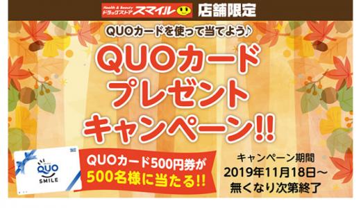 [スマイル] QUOカードプレゼントキャンペーン | 無くなり次第終了