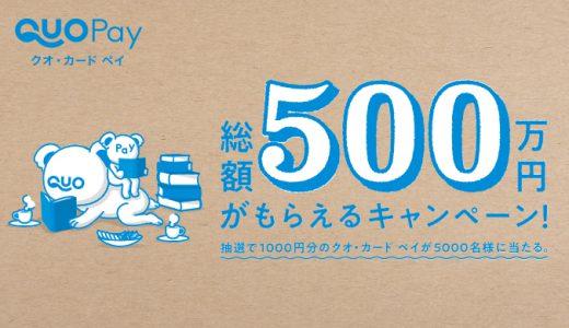 [クオカード] QUOカードPay 総額500万円がもらえるキャンペーン! | 2019年12月15日(日)23:59 まで