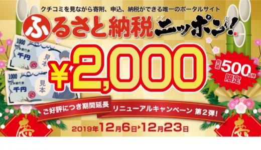[アイハーツ] ふるさと納税ニッポン!リニューアルキャンペーン 第2弾! | 2019年12月23日(月)まで