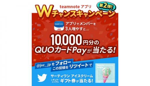 [JVCケンウッド] 10,000円分のQUOカードPayが当たる!Wチャンスキャンペーン 第2弾 | 2020年1月14日(火)23:59まで