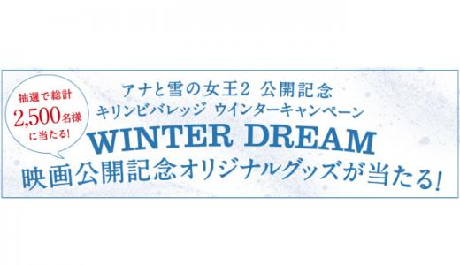 [キリン] アナと雪の女王2 公開記念 キリンビバレッジ ウインターキャンペーン | 2020年1月6日(月) まで