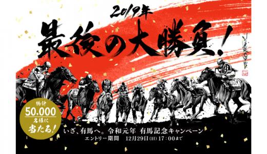 [JRA] いざ、有馬へ。令和元年 有馬記念キャンペーン | 2019年12月29日(日)17:00 まで