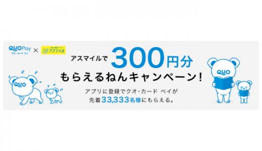 [大阪府] アスマイルで300円分もらえるねんキャンペーン | 2020年3月31日(火) まで