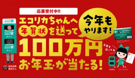 [エコリカ] エコリカちゃんへ年賀状を送って100万円お年玉が当たる! | 2020年1月11日(土) まで