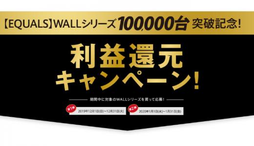 [EQUALS] WALLシリーズ100,000台突破記念!利益還元キャンペーン | 2020年1月31日(金)23:59 まで