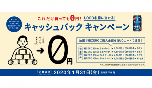 [サッポロ] サッポロ 極ZERO 「これだけ買っても0円!キャッシュバック」キャンペーン | 2020年1月31日(金) まで