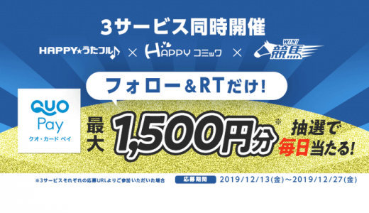 [デジマース] 3サービス同時開催! 最大1,500円分のQUOPayが当たるキャンペーン | 2019年12月27日(金) まで